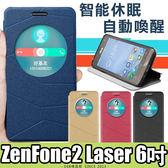 E68精品館 華碩 ZenFone2 Laser 6吋 ZE601KL 智能視窗皮套 開窗視窗 手機套 軟殼 保護套休眠