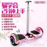 兩輪自平衡電動扭扭車智能漂移體感思維代步車成人兒童雙輪平衡車 st3428『美好時光』