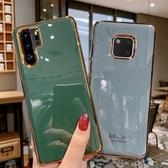HUAWEI 純色適用于華為p30手機殼簡約p20pro防摔mate20pro 莎瓦迪卡