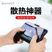 手機散熱器降溫貼支架風扇游戲手柄冷卻水冷式手機殼配件冰降 nm2914 【Pink中大尺碼】