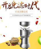 電動豆漿機磨漿機渣漿分離大型豆腐機大容量現磨早餐店加工廠  汪喵百貨