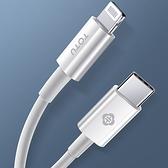 TOTU 蘋果MFI認證 PD/Lightning/Type-C/iPhone充電線快充線傳輸線認證線 耀系列