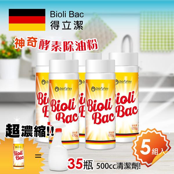 『大掃除必備』【5入組】德國Bioli Bac得立潔 神奇酵素除油粉 170g(廚房清潔 油網 抽油煙機 截油槽)