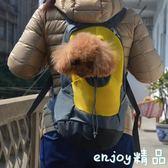 寵物包貓咪背包泰迪外出便攜旅行包狗狗包包貓貓包貓籠袋子箱用品