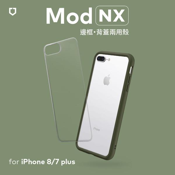 犀牛盾Mod NX 邊框背蓋二用手機殼 - iPhone 7Plus / 8Plus