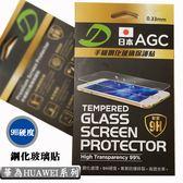 『日本AGC鋼化玻璃貼』華為 HUAWEI Y6 (SCL-L02) 5吋 玻璃保護貼 螢幕保護貼 9H硬度 保護膜