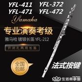 雅馬哈長笛樂器212SL鍍銀C調16開閉孔472 法式按鍵 純銀笛頭 NMS生活樂事館