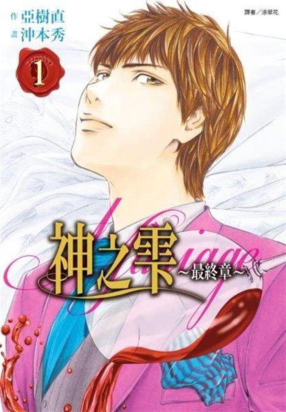 神之雫 最終章~Mariage~(1)