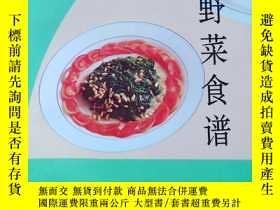 二手書博民逛書店罕見中華野菜食譜Y262271 孫進柱 人民出版社 出版1995