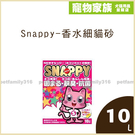 寵物家族-【3包免運組】Snappy香水細貓砂10L(檸檬香)