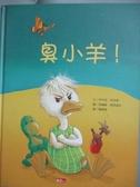 【書寶二手書T2/少年童書_ZJG】臭小羊!/呆頭鵝!_伊莎貝.阿貝蒂