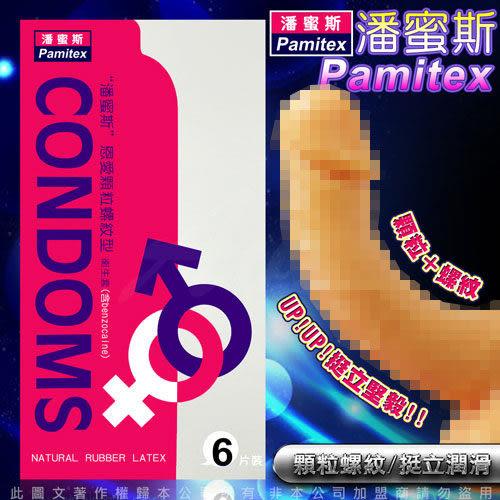 情趣用品 避孕套 潘蜜斯恩愛保險套6入(持久款)內含麻醉劑up up