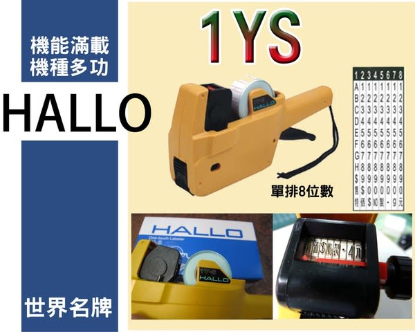 HALLO 標價機 1Y-S 1YS 單排8位數 日本製造 (附贈墨球+紙捲) 標籤機