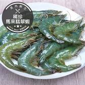 稀珍馬來翡翠蝦(650g±10%/盒)(約13-15尾)(食肉鮮生)