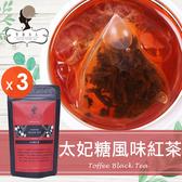 午茶夫人 太妃糖風味紅茶 10入/袋x3 可冷泡/茶包/0卡