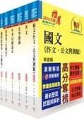 免運【鼎文公職】6A10-地方四等普考(經建行政)套書(不含貨幣銀行學概要、統計學概要)