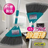 【VICTORY】三段式除塵掛勾掃把(2入) #1026004