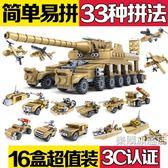 百貨週年慶-組裝積木兼容樂高啟蒙積木男孩飛機組裝車玩具5兒童益智拼裝8軍事坦克模型