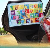 (低價衝量)早教款磁鐵汽車用遮陽簾自動伸縮防曬隔熱遮陽擋車載側窗布遮光板