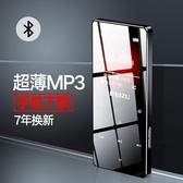 MP3 銳族D28藍牙MP3音樂播放器觸摸屏P3男學生版小型隨身聽超薄MP5小巧便攜插卡外放  夢藝家