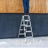 家用折疊梯伸梯子加厚合金人字梯五步梯多功能工程梯PH2931【棉花糖伊人】