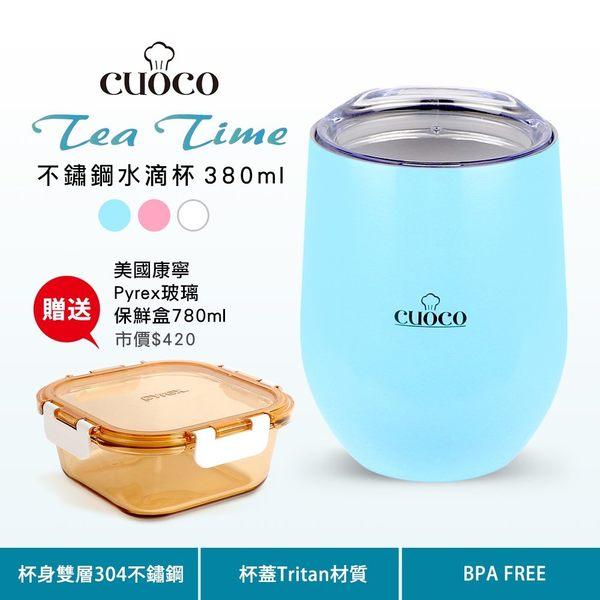 買1送1★【義大利CUOCO】不鏽鋼水滴杯。380ml(白/藍/粉任選)│贈康寧玻璃保鮮盒780ml