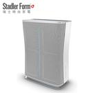【Stadler Form 瑞士時尚家電】Roger 空氣清淨機 白色