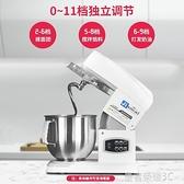 和面機 廚師機家用多功能7LG商用攪拌機全自動打蛋打面鮮奶機和面機YTL