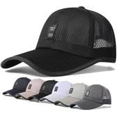 帽子男士太陽帽遮陽帽夏季防曬戶外網眼棒球帽鴨舌帽透氣涼釣魚帽【限時八折】