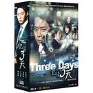 危情三天 DVD【雙語版】( 朴有天/孫賢周/朴河宣/蘇怡賢 ) [危情3天] 3 Days