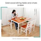 【多瓦娜】諾雅度-坎迪斯實木一桌四椅/桌椅組/餐廳組合-LINK-ADS-064B