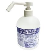防護大師乾洗手液(含噴頭)500ml