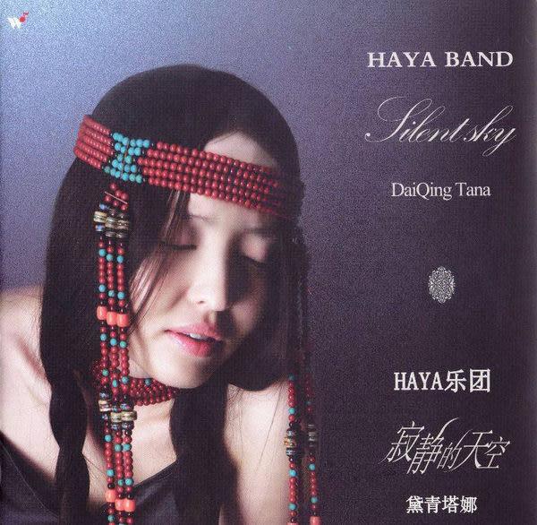 黛青塔娜和HAYA樂團 寂靜的天空 CD (音樂影片購)