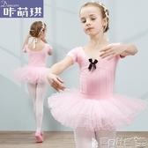 兒童芭蕾舞衣 兒童舞蹈服裝春夏季女童短袖芭蕾舞考級服幼兒練功服體操服 寶貝計畫