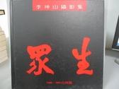 【書寶二手書T7/攝影_ZBI】李坤山攝影集:臺灣篇_原價1000_李坤山