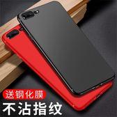 【免運】iPhone蘋果6splus手機殼保護套Xs/7/8硅膠軟殼xr磨砂Max5s防摔男女