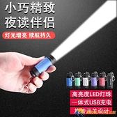 led迷你手電筒強光小型可充電便攜鑰匙燈