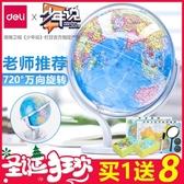 地球儀得力高清中國地球儀初中學生用高中生小學生世界地圖儀教學版擺件LX 非凡小鋪