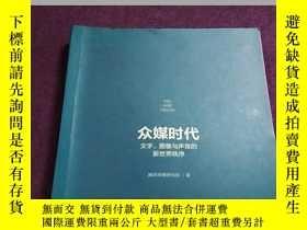 二手書博民逛書店罕見衆媒時代Y200392 騰訊傳媒研究院 中信岀版社 出版20