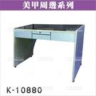 友寶K-10880美甲桌[72552]