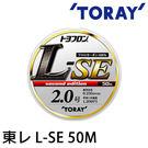 漁拓釣具 TORAY L-SE 50M #0.8 #1.0 #1.2 #1.5 #1.7 #2.0 #2.5 (子線)