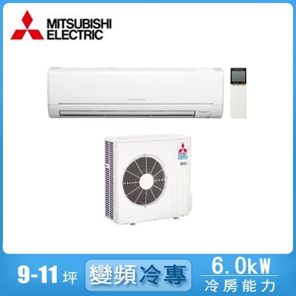 【MITSUBISHI 三菱】9-11坪變頻冷專分離式冷氣 MSY-GE60NA/MUY-GE60NA