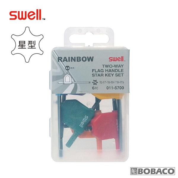 SWELL【彩色旗型星型扳手6支組】(T6-T15)