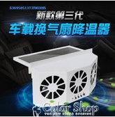車載風扇太陽能冷卻器汽車車內散熱器除異味甲醛車腮排風扇換氣扇除霧除臭 color shop