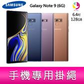 分期0利率 SAMSUNG Galaxy Note 9 6G/128G 6.4吋 智慧型手機 贈『手機專用掛繩*1』