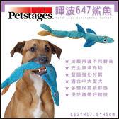 *WANG * 【647】美國 Petstages《無填充玩伴系列‧嗶波‧647鯊魚》