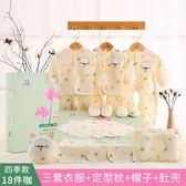 彌月禮物棉質嬰兒衣服新生兒禮盒套裝春秋夏季初生剛出生滿月寶寶用品xw