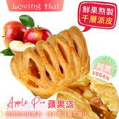 蘋果派 65gx3入/盒裝 ★愛家非基改純淨素食 純素點心 全素美味輕食 VEGAN 香酥法式甜點