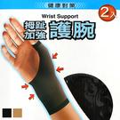 【衣襪酷】拇指加強 護腕 2入 健康對策 台灣製 蒂巴蕾