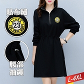 拉鍊立領貼布刺繡洋裝 L~4XL【684249W】【現+預】-流行前線-
